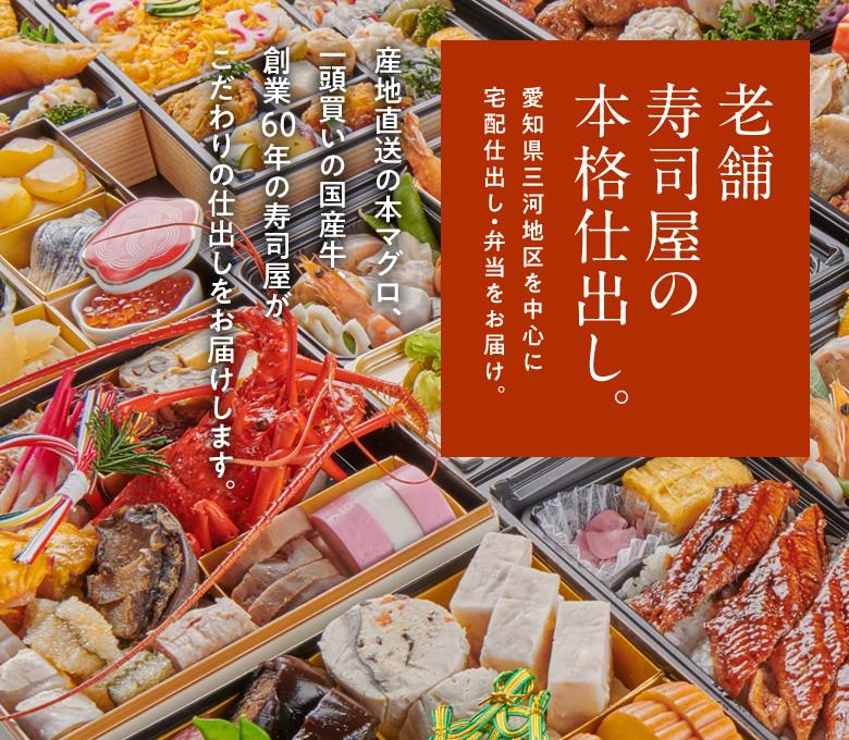 愛知県三河地区を中心にお届け / 今寿司|スマホ