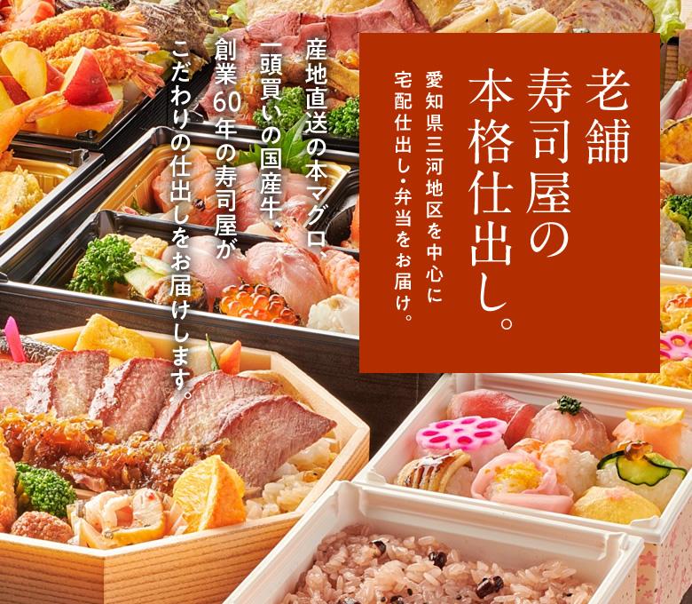 創業60年の寿司屋がこだわりの仕出しをお届け/ 今寿司|スマホ