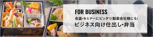 ビジネス向け仕出し・弁当
