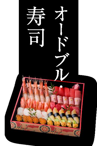 オードブル・寿司